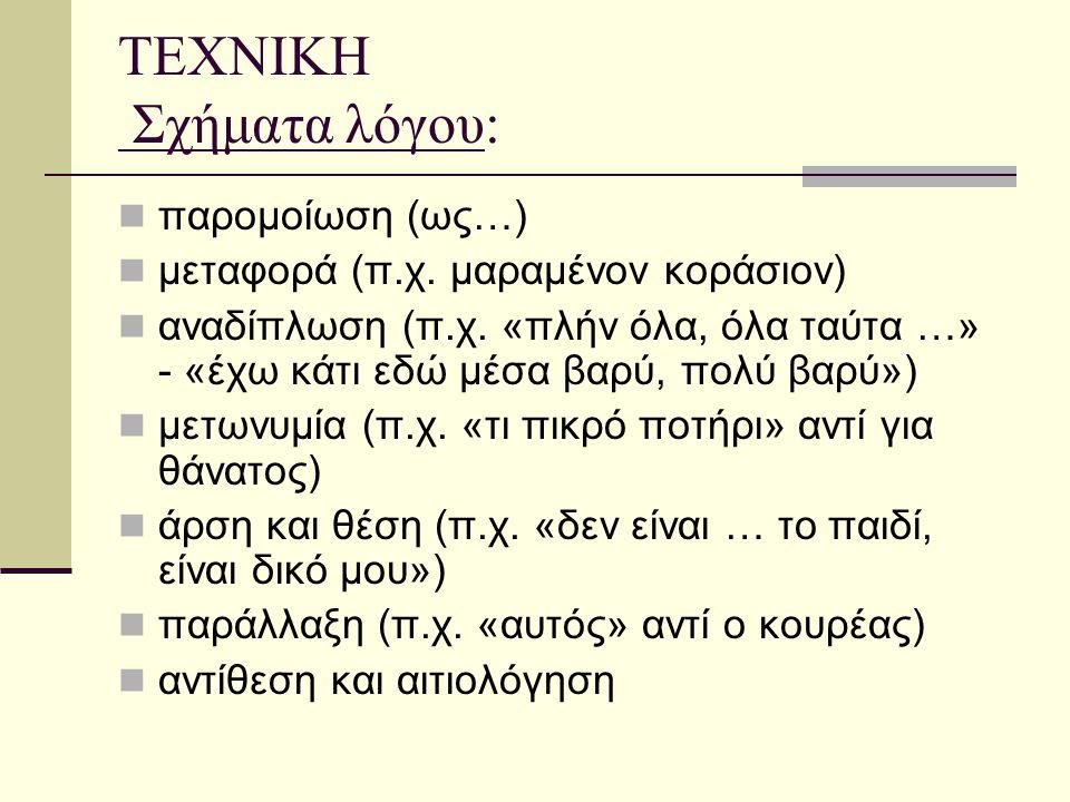ΤΕΧΝΙΚΗ Σχήματα λόγου: παρομοίωση (ως…) μεταφορά (π.χ.