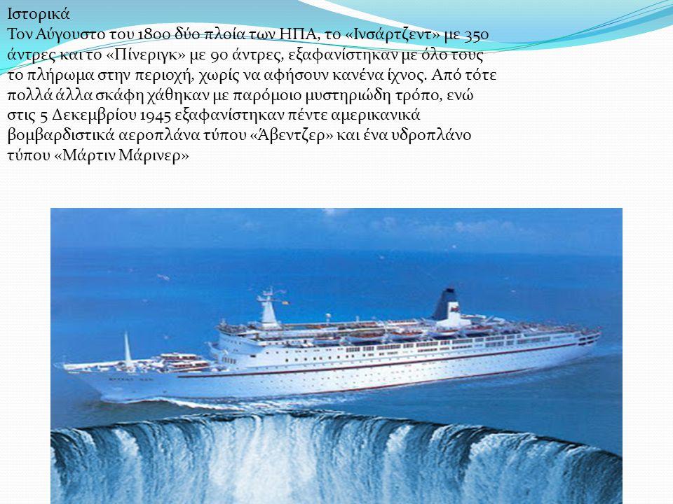 Ιστορικά Τον Αύγουστο του 1800 δύο πλοία των ΗΠΑ, το «Ινσάρτζεντ» με 350 άντρες και το «Πίνεριγκ» με 90 άντρες, εξαφανίστηκαν με όλο τους το πλήρωμα στην περιοχή, χωρίς να αφήσουν κανένα ίχνος.