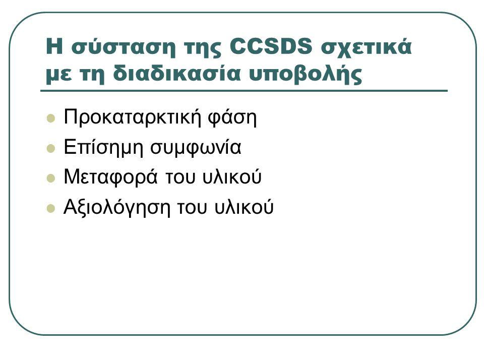 Η σύσταση της CCSDS σχετικά με τη διαδικασία υποβολής Προκαταρκτική φάση Επίσημη συμφωνία Μεταφορά του υλικού Αξιολόγηση του υλικού