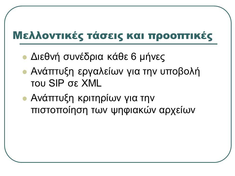 Μελλοντικές τάσεις και προοπτικές Διεθνή συνέδρια κάθε 6 μήνες Ανάπτυξη εργαλείων για την υποβολή του SIP σε XML Ανάπτυξη κριτηρίων για την πιστοποίησ