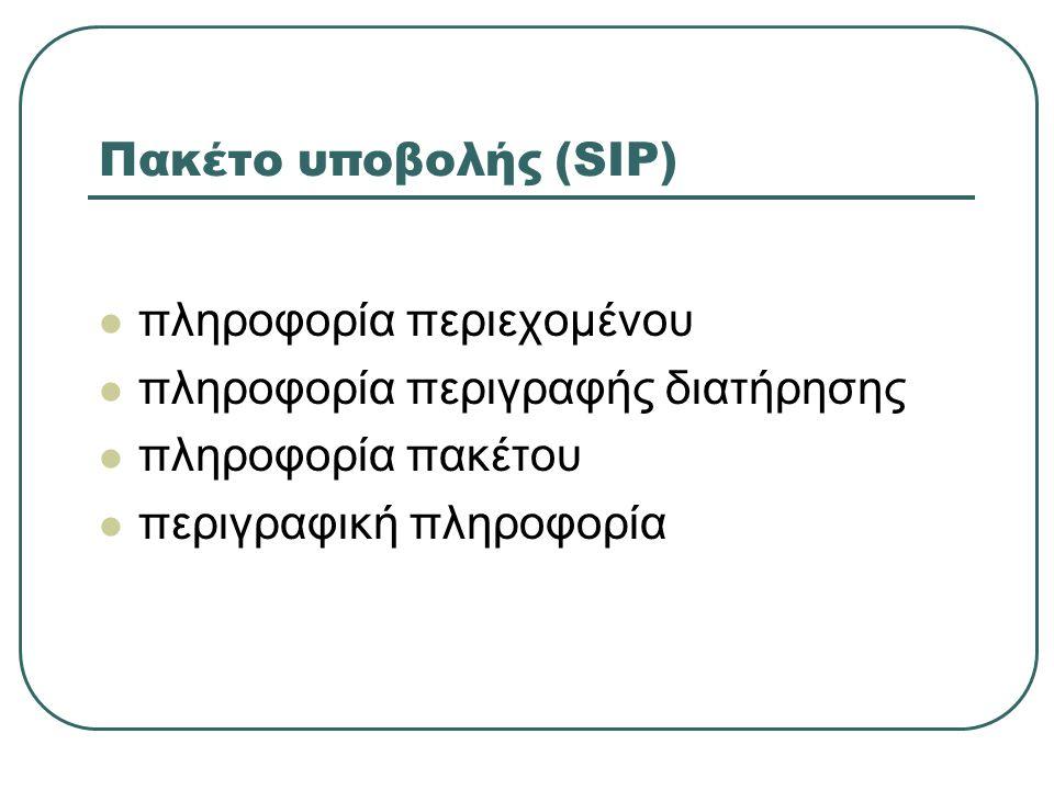 Πακέτο υποβολής (SIP) πληροφορία περιεχομένου πληροφορία περιγραφής διατήρησης πληροφορία πακέτου περιγραφική πληροφορία