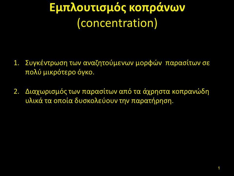 Εμπλουτισμός κοπράνων (concentration) 1.Συγκέντρωση των αναζητούμενων μορφών παρασίτων σε πολύ μικρότερο όγκο.