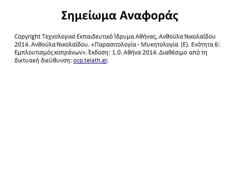 Σημείωμα Αναφοράς Copyright Τεχνολογικό Εκπαιδευτικό Ίδρυμα Αθήνας, Ανθούλα Νικολαΐδου 2014.