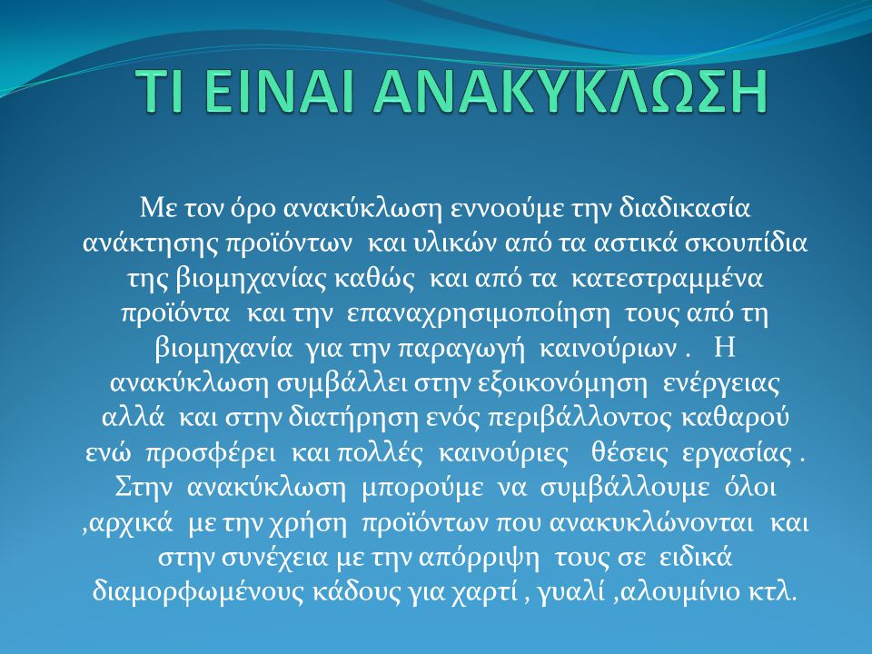 ΠΥΡΑΜΙΔΑ ΑΝΑΚΥΚΛΩΣΗΣ