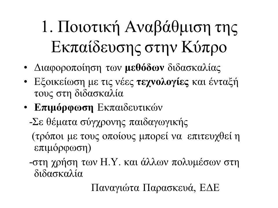 1. Ποιοτική Αναβάθμιση της Εκπαίδευσης στην Κύπρο Διαφοροποίηση των μεθόδων διδασκαλίας Εξοικείωση με τις νέες τεχνολογίες και ένταξή τους στη διδασκα