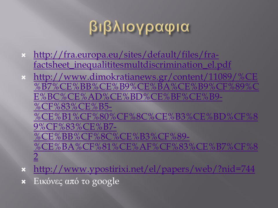  http://fra.europa.eu/sites/default/files/fra- factsheet_inequalititesmultdiscrimination_el.pdf http://fra.europa.eu/sites/default/files/fra- factshe