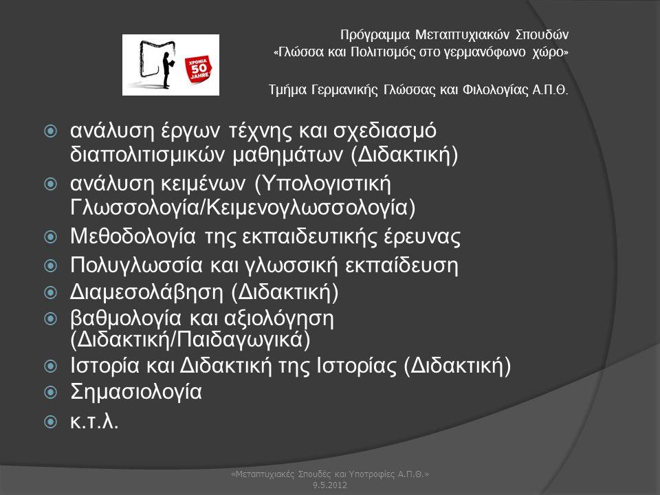 Πρόγραμμα Μεταπτυχιακών Σπουδών «Γλώσσα και Πολιτισμός στο γερμανόφωνο χώρο» Τμήμα Γερμανικής Γλώσσας και Φιλολογίας Α.Π.Θ.