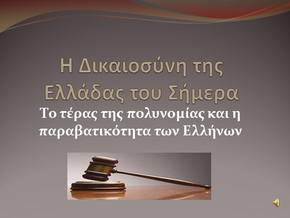 Το τέρας της πολυνομίας και η παραβατικότητα των Ελλήνων