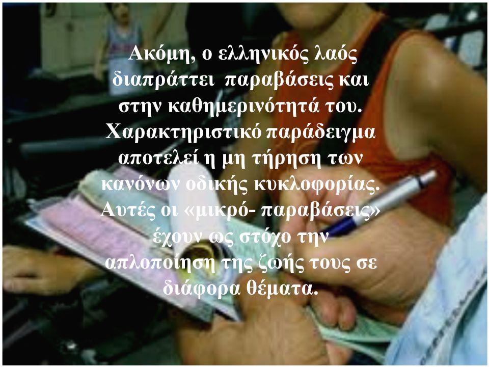 Ακόμη, ο ελληνικός λαός διαπράττει παραβάσεις και στην καθημερινότητά του.