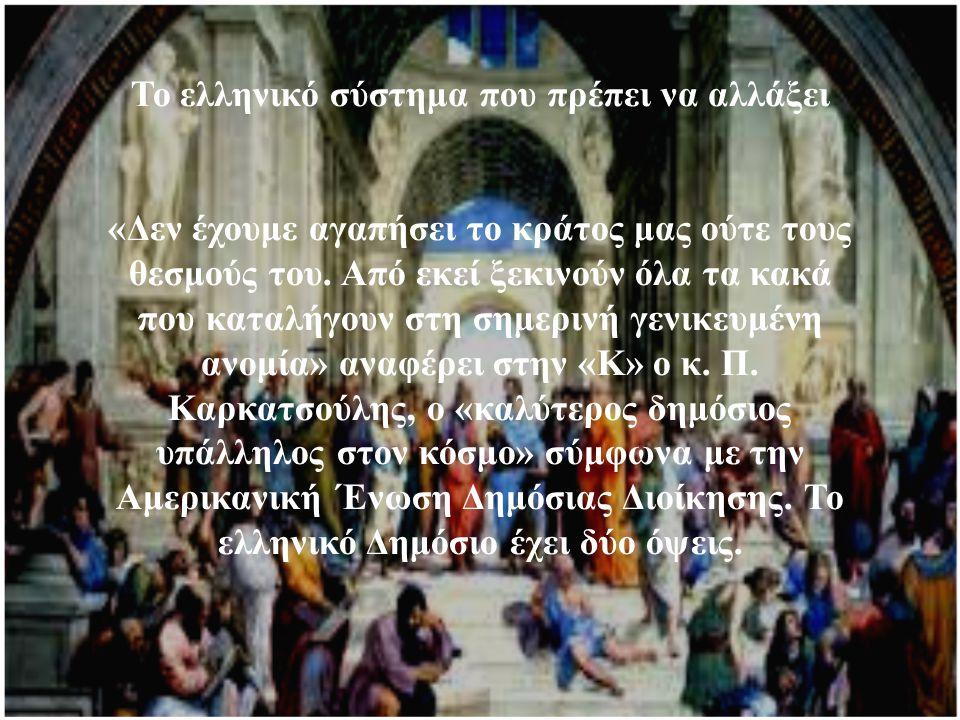 Το ελληνικό σύστημα που πρέπει να αλλάξει «Δεν έχουμε αγαπήσει το κράτος μας ούτε τους θεσμούς του.
