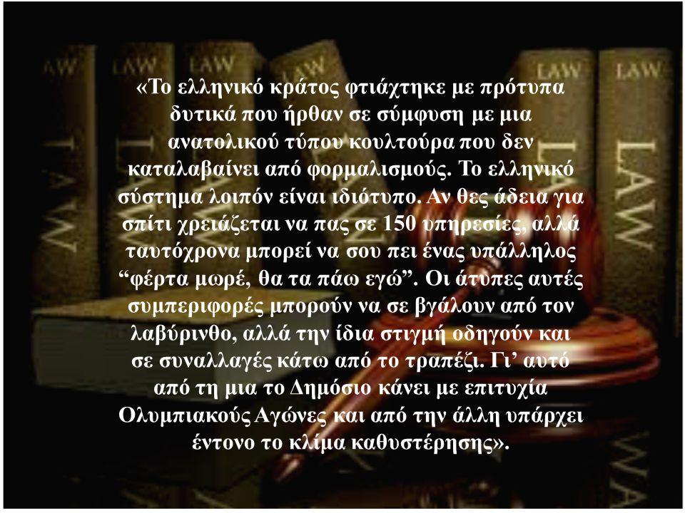 «Το ελληνικό κράτος φτιάχτηκε με πρότυπα δυτικά που ήρθαν σε σύμφυση με μια ανατολικού τύπου κουλτούρα που δεν καταλαβαίνει από φορμαλισμούς.