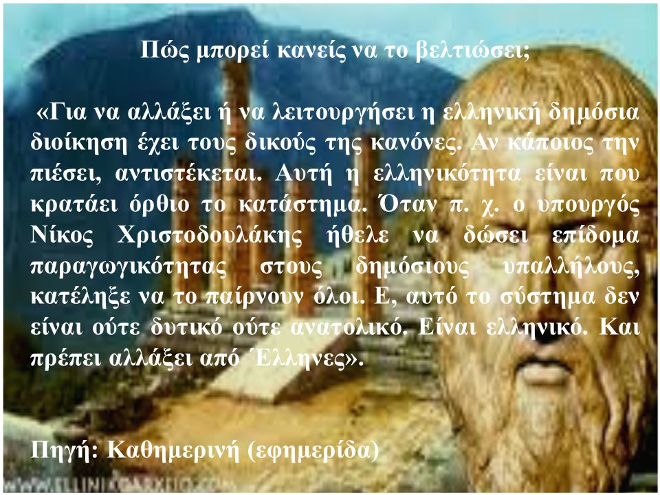 Πώς μπορεί κανείς να το βελτιώσει; «Για να αλλάξει ή να λειτουργήσει η ελληνική δημόσια διοίκηση έχει τους δικούς της κανόνες.