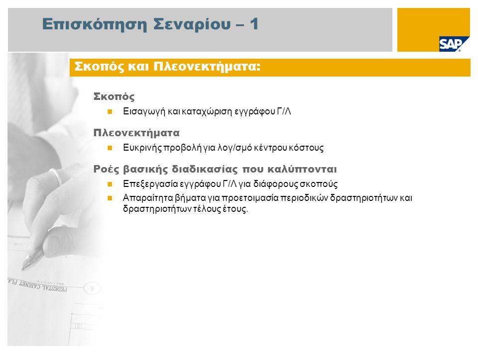 Επισκόπηση Σεναρίου – 2 Απαιτείται Το πακέτο βελτίωσης 4 του SAP για SAP ERP 6.0 Ρόλοι εταιρίας στις ροές διαδικασίας Λογιστής Γενικού Καθολικού Ελεγκτής Επιχείρησης Εφαρμογές SAP που Απαιτούνται: