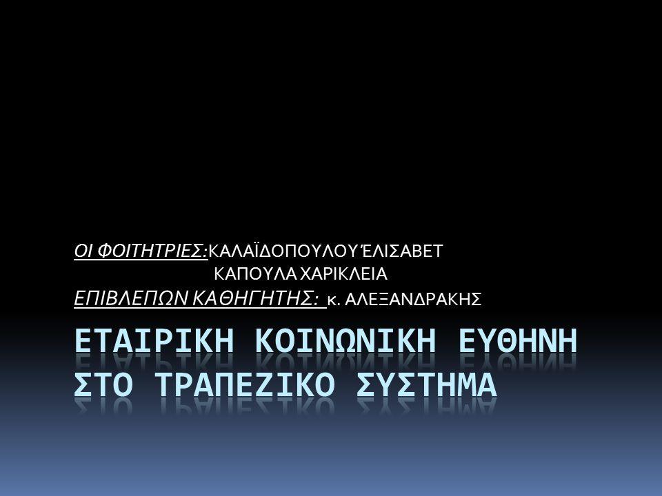 ΘΕΜΑΤΙΚΕΣ ΕΝΟΤΗΤΕΣ  Γενικά για την Εταιρική Κοινωνική Ευθύνη  Εταιρική Κοινωνική Ευθύνη στην Ελλάδα  Εταιρική Κοινωνική Ευθύνη στην Ευρωπαϊκή Ένωση  Ο θεσμός της Εταιρικής Κοινωνικής Ευθύνης στον Τραπεζικό Τομέα