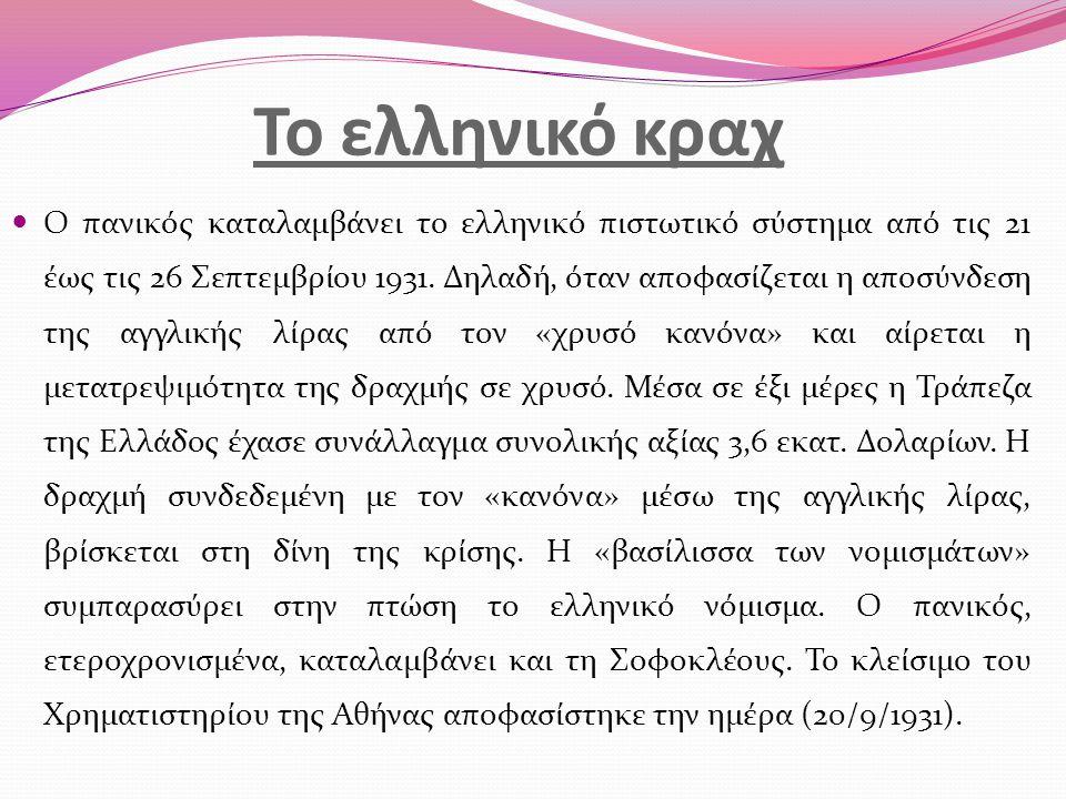 Το ελληνικό κραχ Ο πανικός καταλαμβάνει το ελληνικό πιστωτικό σύστημα από τις 21 έως τις 26 Σεπτεμβρίου 1931. Δηλαδή, όταν αποφασίζεται η αποσύνδεση τ
