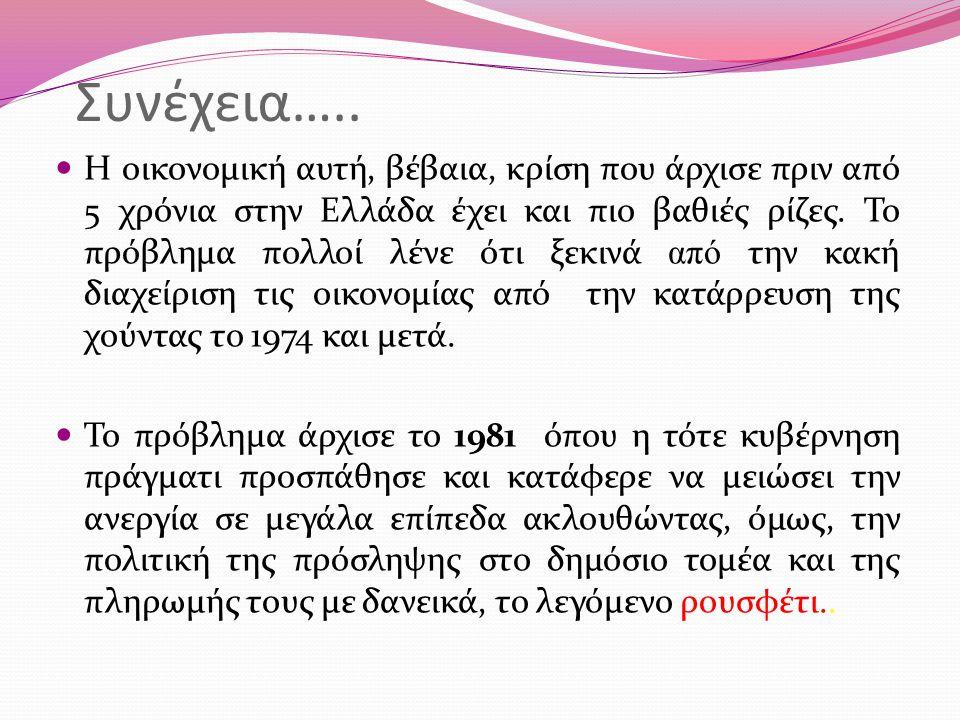 Συνέχεια….. Η οικονομική αυτή, βέβαια, κρίση που άρχισε πριν από 5 χρόνια στην Ελλάδα έχει και πιο βαθιές ρίζες. Το πρόβλημα πολλοί λένε ότι ξεκινά απ