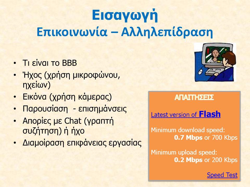 Εισαγωγή Επικοινωνία – Αλληλεπίδραση Τι είναι το ΒΒΒ Ήχος (χρήση μικροφώνου, ηχείων) Εικόνα (χρήση κάμερας) Παρουσίαση - επισημάνσεις Απορίες με Chat