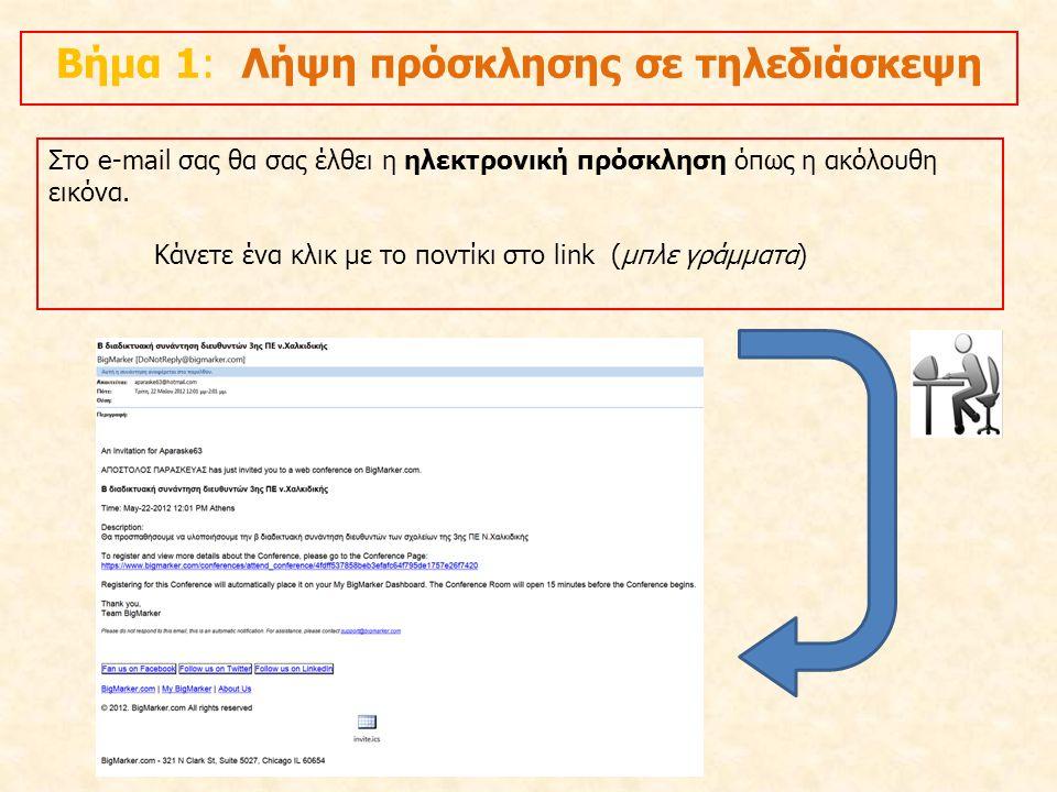 Βήμα 1: Λήψη πρόσκλησης σε τηλεδιάσκεψη Στο e-mail σας θα σας έλθει η ηλεκτρονική πρόσκληση όπως η ακόλουθη εικόνα. Κάνετε ένα κλικ με το ποντίκι στο
