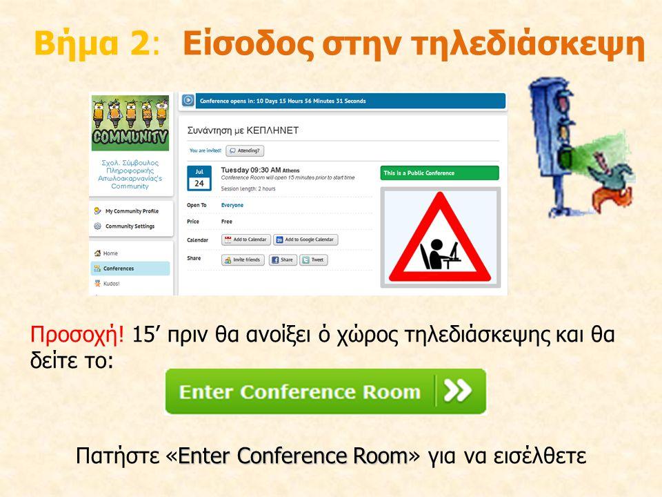 Βήμα 2: Είσοδος στην τηλεδιάσκεψη Προσοχή! 15' πριν θα ανοίξει ό χώρος τηλεδιάσκεψης και θα δείτε το: Enter Conference Room Πατήστε «Enter Conference