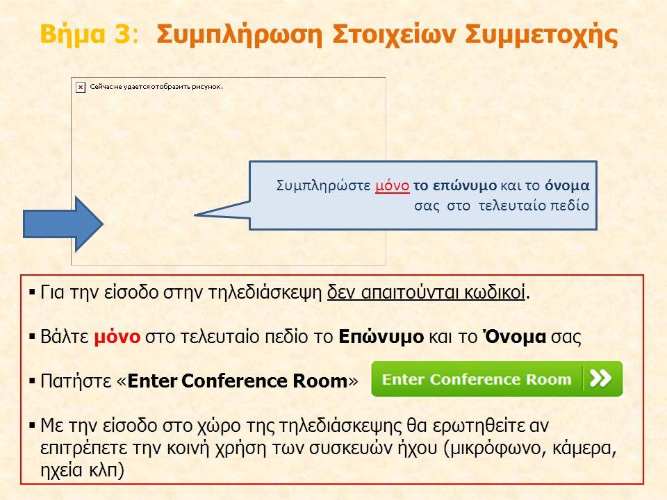  Για την είσοδο στην τηλεδιάσκεψη δεν απαιτούνται κωδικοί.  Βάλτε μόνο στο τελευταίο πεδίο το Επώνυμο και το Όνομα σας  Πατήστε «Enter Conference R