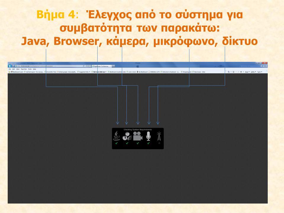 Βήμα 4: Έλεγχος από το σύστημα για συμβατότητα των παρακάτω: Java, Browser, κάμερα, μικρόφωνο, δίκτυο