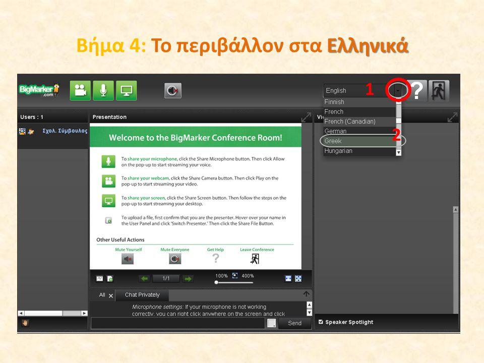 Ελληνικά Βήμα 4: Το περιβάλλον στα Ελληνικά 1 2
