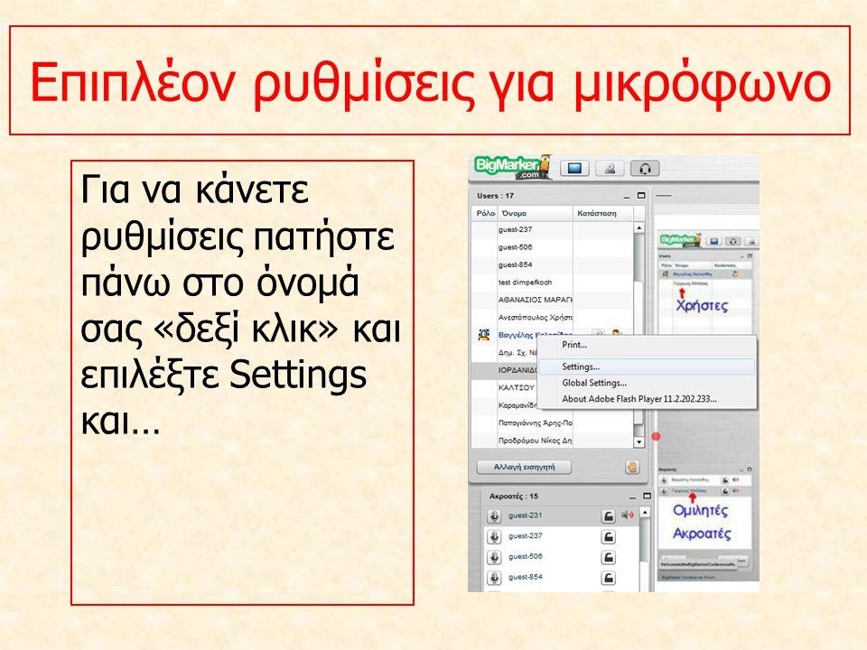 Για να κάνετε ρυθμίσεις πατήστε πάνω στο όνομά σας «δεξί κλικ» και επιλέξτε Settings και… Επιπλέον ρυθμίσεις για μικρόφωνο