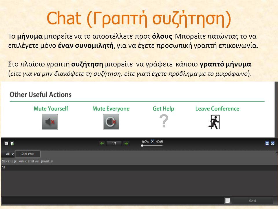 Chat (Γραπτή συζήτηση) Το μήνυμα μπορείτε να το αποστέλλετε προς όλους Μπορείτε πατώντας το να επιλέγετε μόνο έναν συνομιλητή, για να έχετε προσωπική