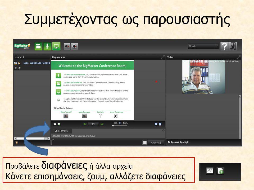 Συμμετέχοντας ως παρουσιαστής Προβάλετε διαφάνειες ή άλλα αρχεία Κάνετε επισημάνσεις, ζουμ, αλλάζετε διαφάνειες
