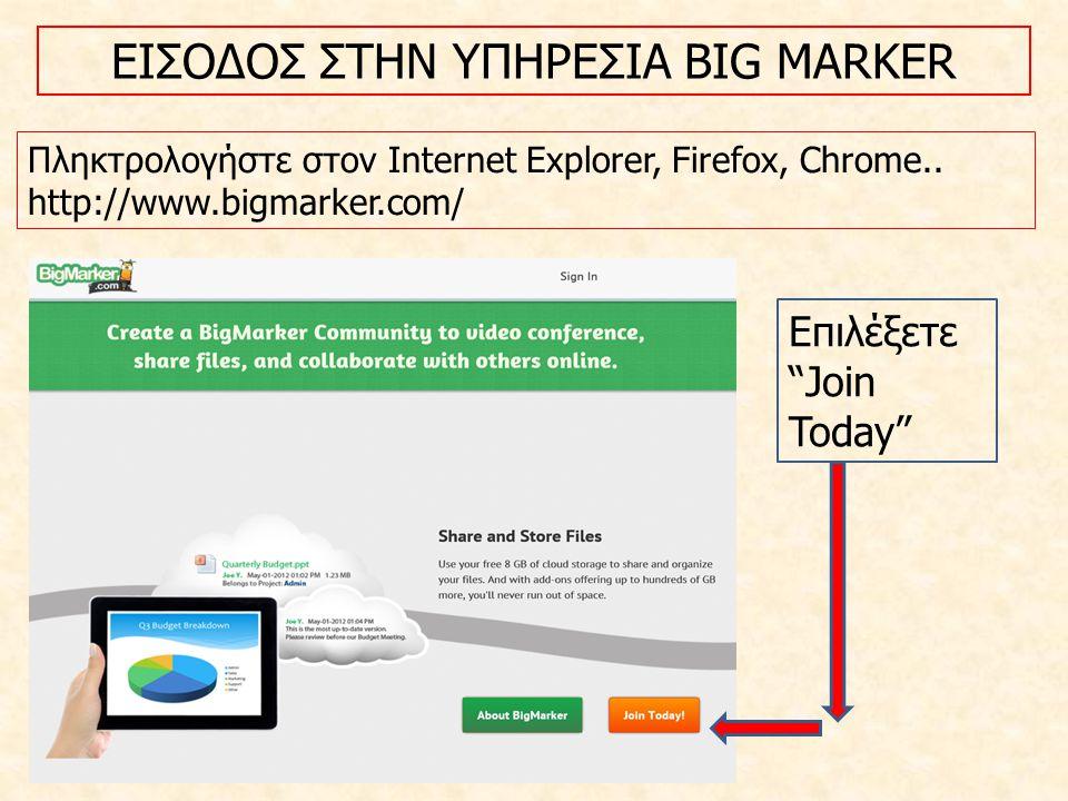 """Πληκτρολογήστε στον Internet Explorer, Firefox, Chrome.. http://www.bigmarker.com/ ΕΙΣΟΔΟΣ ΣΤΗΝ ΥΠΗΡΕΣΙΑ BIG MARKER Επιλέξετε """"Join Today"""""""