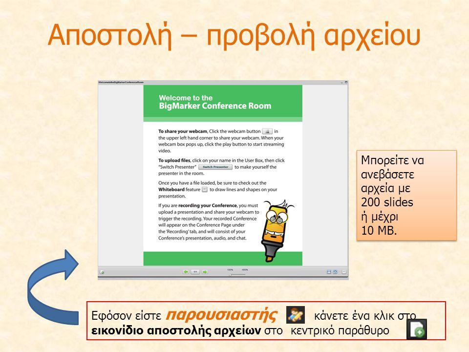 Αποστολή – προβολή αρχείου Εφόσον είστε παρουσιαστής κάνετε ένα κλικ στο εικονίδιο αποστολής αρχείων στο κεντρικό παράθυρο Μπορείτε να ανεβάσετε αρχεί