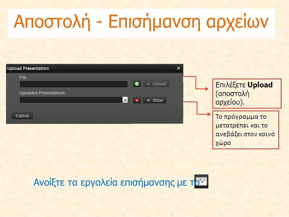 Αποστολή - Επισήμανση αρχείων Επιλέξετε Upload (αποστολή αρχείου). Το πρόγραμμα το μετατρέπει και το ανεβάζει στον κοινό χώρο Ανοίξτε τα εργαλεία επισ