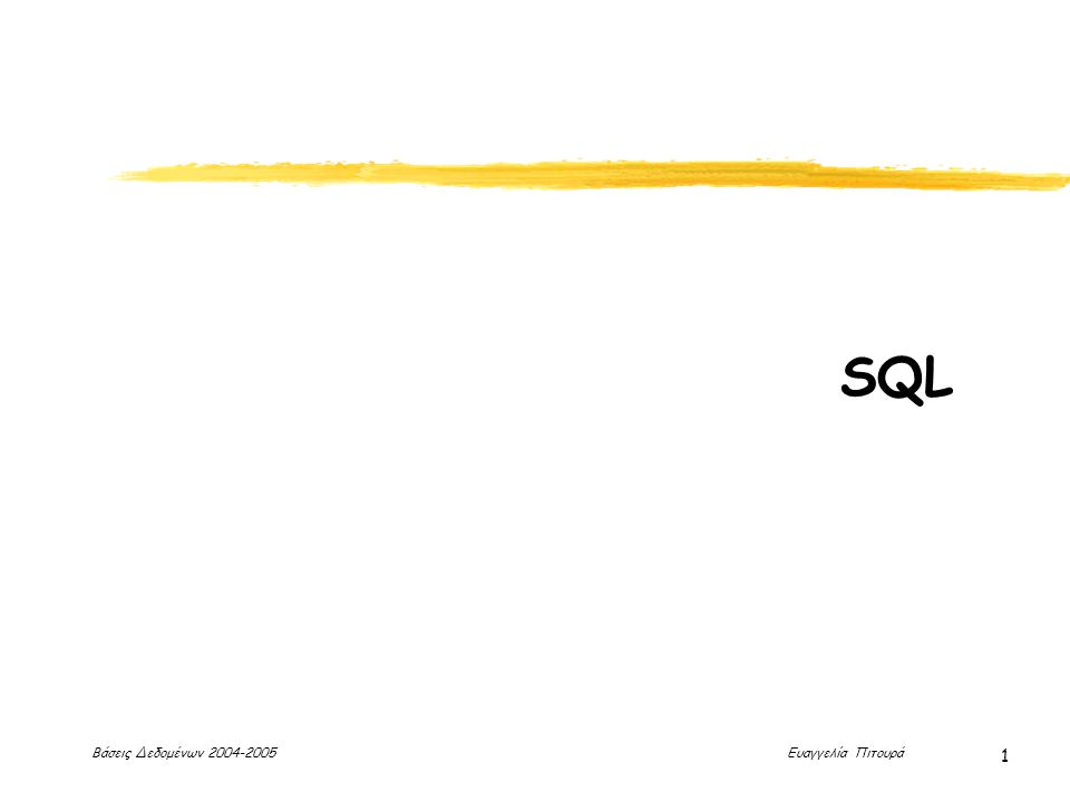Βάσεις Δεδομένων 2004-2005 Ευαγγελία Πιτουρά 152 Ενσωματωμένη SQL Σε αυτήν την περίπτωση, η επεξεργασία των ερωτήσεων γίνεται από τη ΒΔ, και το αποτέλεσμα γίνεται διαθέσιμο στο πρόγραμμα μια πλειάδα τη φορά Ένας ειδικός προ-επεξεργαστής (preprocessor) αντικαθιστά τον ενσωματωμένο κώδικα της SQL με δηλώσεις και κλήσεις συναρτήσεων στη host γλώσσα και μεταφράζεται το πρόγραμμα Σύνταξη της μορφής: EXEC SQL END-EXEC Η ακριβής σύνταξη εξαρτάται από τη host γλώσσα