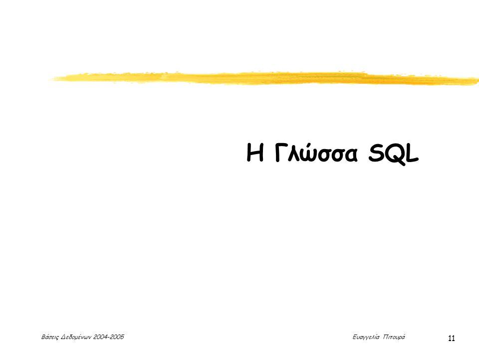 Βάσεις Δεδομένων 2004-2005 Ευαγγελία Πιτουρά 11 Η Γλώσσα SQL