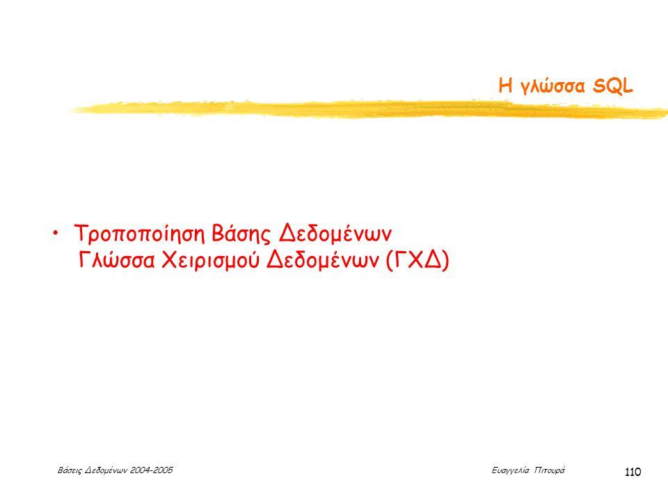 Βάσεις Δεδομένων 2004-2005 Ευαγγελία Πιτουρά 110 Η γλώσσα SQL Τροποποίηση Βάσης Δεδομένων Γλώσσα Χειρισμού Δεδομένων (ΓXΔ)