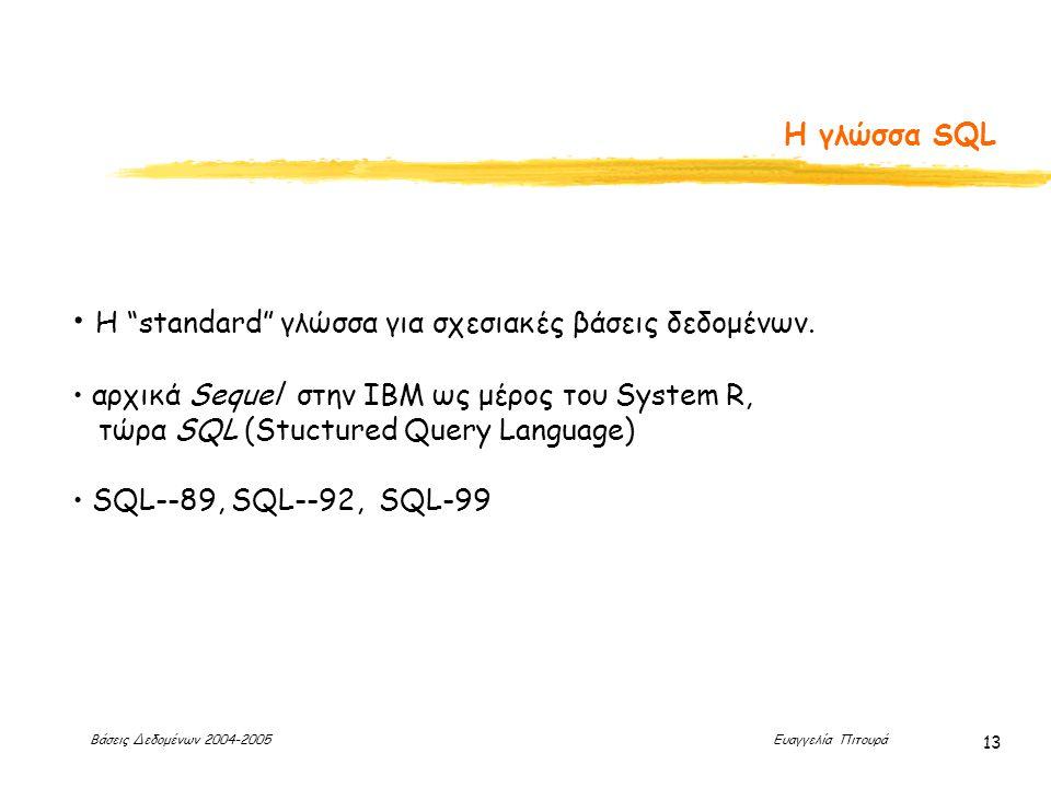 Βάσεις Δεδομένων 2004-2005 Ευαγγελία Πιτουρά 13 Η γλώσσα SQL Η standard γλώσσα για σχεσιακές βάσεις δεδομένων.