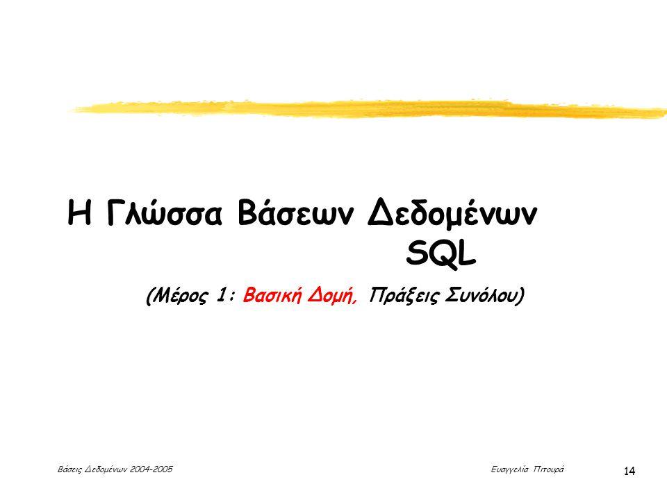Βάσεις Δεδομένων 2004-2005 Ευαγγελία Πιτουρά 14 Η Γλώσσα Βάσεων Δεδομένων SQL (Μέρος 1: Βασική Δομή, Πράξεις Συνόλου)