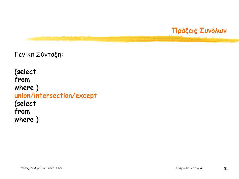 Βάσεις Δεδομένων 2004-2005 Ευαγγελία Πιτουρά 51 Πράξεις Συνόλων Γενική Σύνταξη: (select from where ) union/intersection/except (select from where )