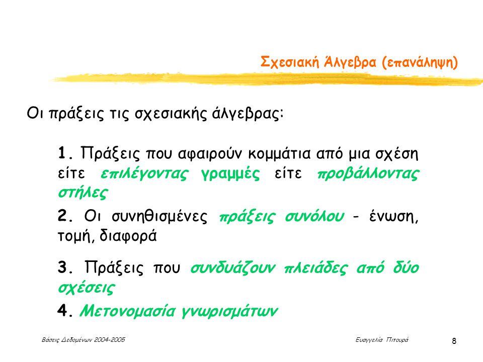 Βάσεις Δεδομένων 2004-2005 Ευαγγελία Πιτουρά 8 Σχεσιακή Άλγεβρα (επανάληψη) Οι πράξεις τις σχεσιακής άλγεβρας: 1.