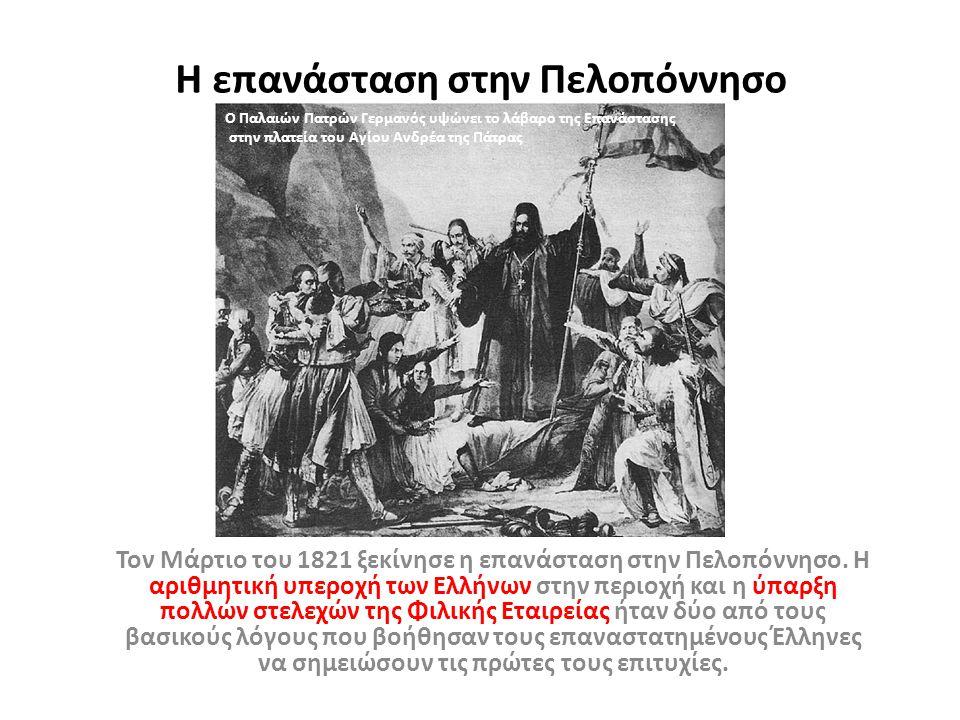 Η επανάσταση στην Πελοπόννησο Τον Μάρτιο του 1821 ξεκίνησε η επανάσταση στην Πελοπόννησο.