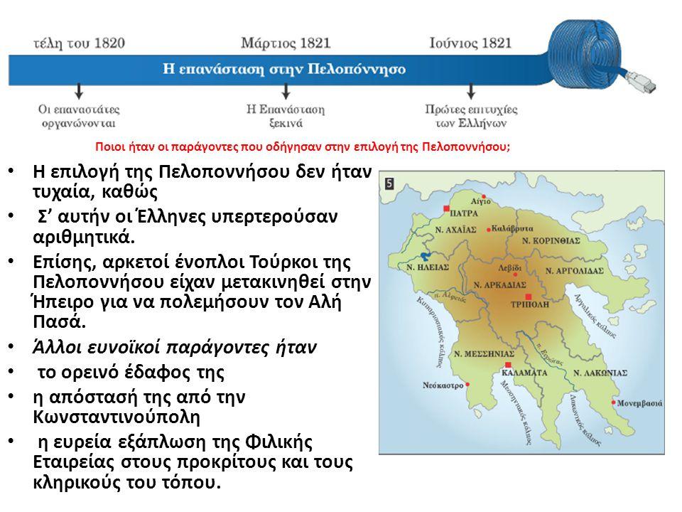 Η επιλογή της Πελοποννήσου δεν ήταν τυχαία, καθώς Σ' αυτήν οι Έλληνες υπερτερούσαν αριθμητικά.