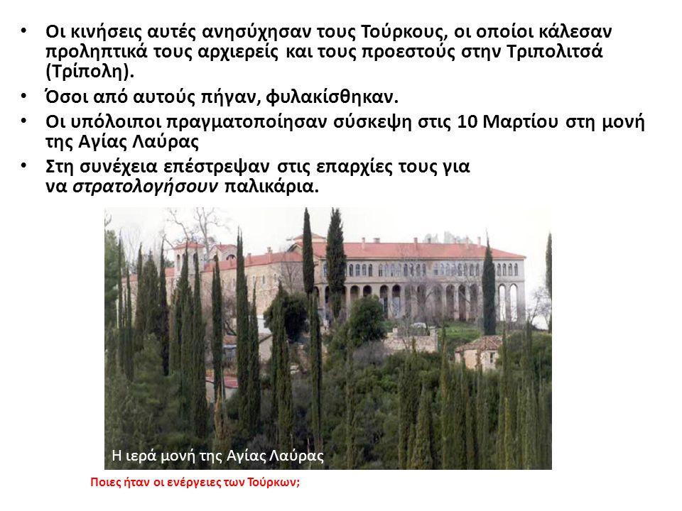 Οι κινήσεις αυτές ανησύχησαν τους Τούρκους, οι οποίοι κάλεσαν προληπτικά τους αρχιερείς και τους προεστούς στην Τριπολιτσά (Τρίπολη).