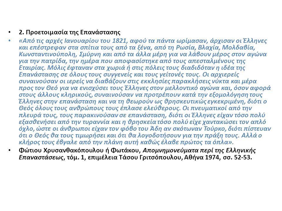2. Προετοιμασία της Επανάστασης «Από τις αρχές Ιανουαρίου του 1821, αφού τα πάντα ωρίμασαν, άρχισαν οι Έλληνες και επέστρεφαν στα σπίτια τους από τα ξ