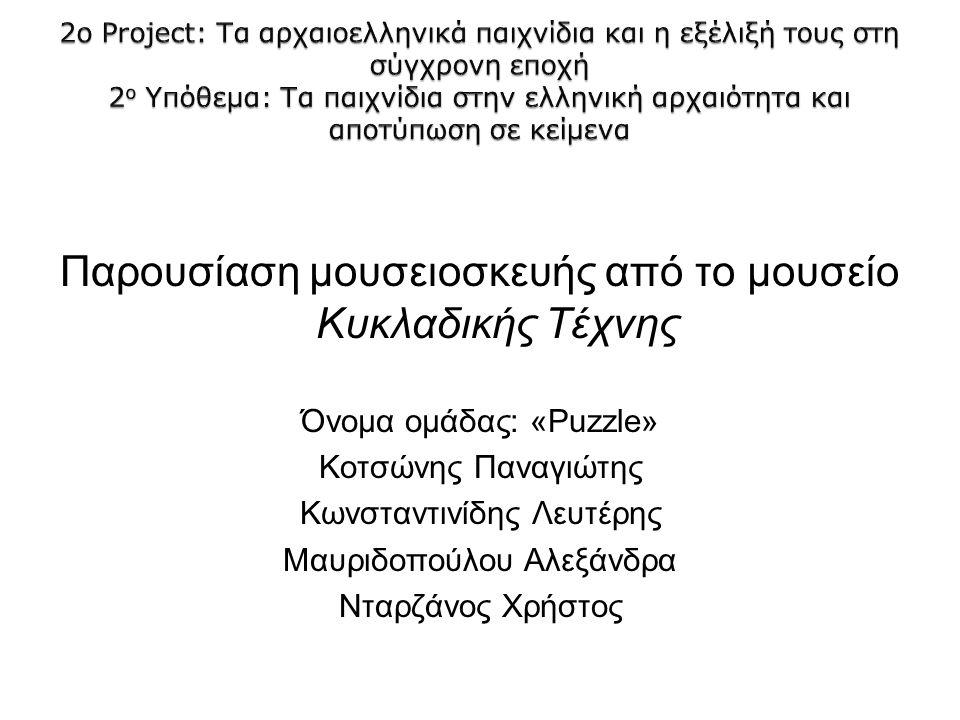 Παρουσίαση μουσειοσκευής από το μουσείο Κυκλαδικής Τέχνης Όνομα ομάδας: «Puzzle» Κοτσώνης Παναγιώτης Κωνσταντινίδης Λευτέρης Μαυριδοπούλου Αλεξάνδρα Νταρζάνος Χρήστος