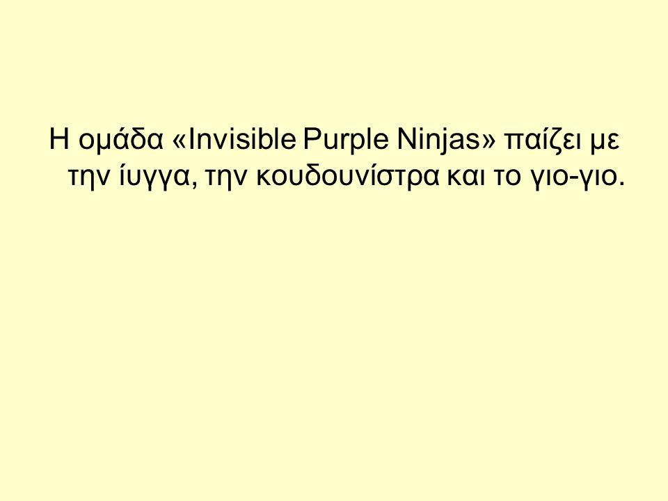 Η ομάδα «Invisible Purple Ninjas» παίζει με την ίυγγα, την κουδουνίστρα και το γιο-γιο.
