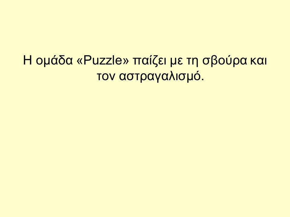Η ομάδα «Puzzle» παίζει με τη σβούρα και τον αστραγαλισμό.