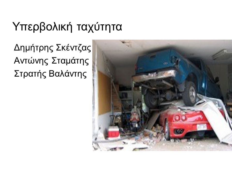 τροχαία ατυχήματα Τα τροχαία ατυχήματα αποτελούν σε όλο τον κόσμο σοβαρότατα πρόβλημα δημόσιας υγείας.