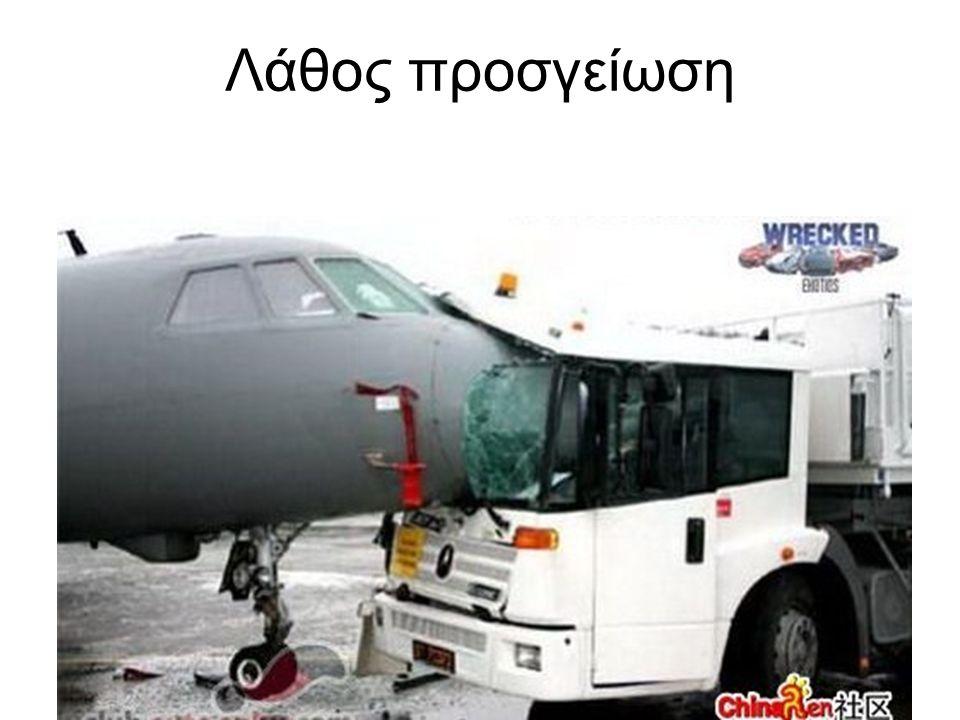 Λάθος προσγείωση