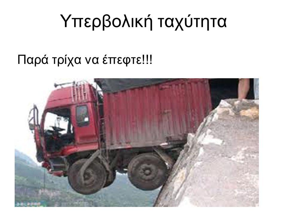 ΠΗΓΕΣ http://www.neolaia.gr/wp- content/uploads/2010/01/troxaio- atixima.jpghttp://www.neolaia.gr/wp- content/uploads/2010/01/troxaio- atixima.jpg http://www.google.gr/imgres?q=epikindina+troxaia&hl=el&gbv =2&tbm=isch&tbnid=Dgn0A2dKWJvE2M:&imgrefurl=http://ep allilanea2.blogspot.com/2010/06/blog- post_07.html&docid=MDjJwkxocSnFuM&imgurl=http://4.bp.bl ogspot.com/_aAj2GhNEi_U/TAyx_OcRsUI/AAAAAAAAADQ/c vJYOkGtYgY/s1600/accident.jpg&w=468&h=351&ei=HWkeT 5-EBdOGhQf21Yj6DQ&zoom=1&biw=1228&bih=812