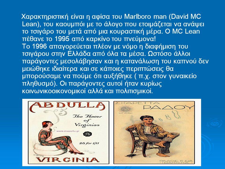 Χαρακτηριστική είναι η αφίσα του Marlboro man (David MC Lean), του καουμπόι με το άλογο που ετοιμάζεται να ανάψει το τσιγάρο του μετά από μια κουραστι